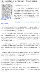 news<ビキニ水爆実験>米、日本政府に圧力 「死の灰」報道不満