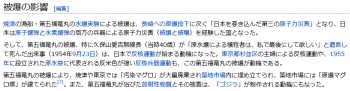 wiki第五福竜丸2