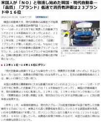 news米国人が「NO」と敬遠し始めた韓国・現代自動車…「品質」「ブランド」低迷で消費者評価は23ブランド中16位