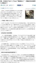 """news米、日本のプルトニウムに""""懸念なし"""" 中国の日本批判に対抗か?"""