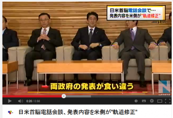 news日米首脳電話会談、発表内容を米側が軌道修正