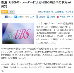 news香港:UBSのトレーダーによるHIBOR操作の試みが発覚