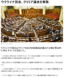 newsウクライナ国会、クリミア議会を解散