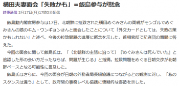news横田夫妻面会「失敗かも」=飯島参与が懸念