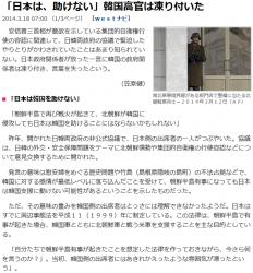 news「日本は、助けない」韓国高官は凍り付いた