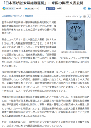 news「日本軍が慰安婦施設運営」…米国の機密文書公開