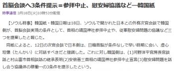 news首脳会談へ3条件提示=参拝中止、慰安婦協議など―韓国紙
