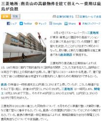 news三菱地所:南青山の高級物件を建て替えへ-費用は鹿島が負担