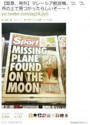 【緊急、号外】マレーシア航空機、つ、つ、月の上で見つかったらしいぞーー!