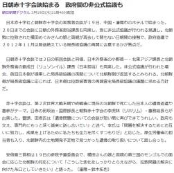 news日朝赤十字会談始まる 政府間の非公式協議も