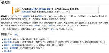 wiki御典医