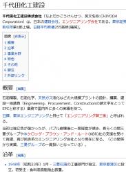 wiki千代田化工建設