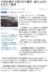 news中国の銀行で取り付け騒ぎ、破たんのうわさで=報道
