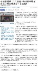 news中国射陽県で3日連続の取り付け騒ぎ、県長は預金保護されると強調