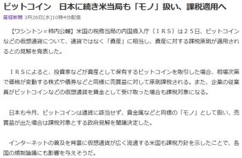 newsビットコイン 日本に続き米当局も「モノ」扱い、課税適用へ