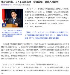 news核テロ対策、IAEAが点検 安倍首相、受け入れ表明