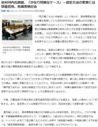 news佐村河内氏問題、「かなり特異なケース」-認定方法の変更には慎重意見、有識者検討会