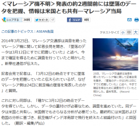 news<マレーシア機不明>発表の約2週間前には墜落のデータを把握、情報は米国とも共有―マレーシア当局