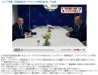 newsロシア外相、米国務長官・ウクライナ外相と相次いで会談