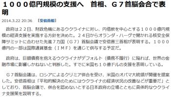 news1000億円規模の支援へ 首相、G7首脳会合で表明