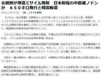 news北朝鮮が弾道ミサイル発射 日本射程の中距離ノドンか 650キロ飛行と韓国報道