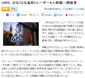 newsUBS、少なくとも為替トレーダー4人停職-関係者