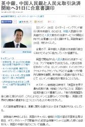 news英中銀、中国人民銀と人民元取引決済開始へ31日に合意書調印