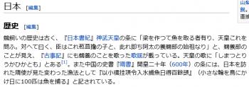 wiki鵜飼い1