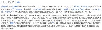 wiki鵜飼い3