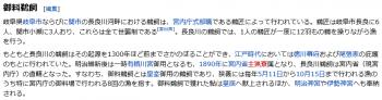wiki鵜飼い4