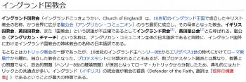 wikiイングランド国教会