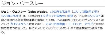 wikiジョン・ウェスレー