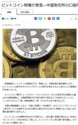 newsビットコイン相場が急落―中国取引所の口座閉鎖報道で