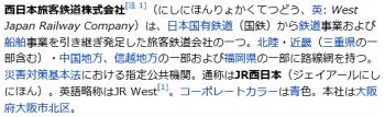 wikiJR西日本