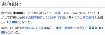 wiki東海銀行