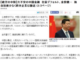 news【絶望の中韓】大不安の中国金融 社債デフォルト、金投機… 独自技術少なく欧米企業は撤退