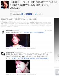 【画像】「ワールドビジネスサテライト」小谷さん卒業でみんな号泣1
