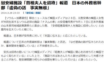news慰安婦施設「首相夫人を招待」報道 日本の外務省幹部「虚偽の話 事実無根」