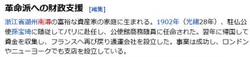 wiki張静江1