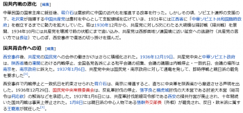 wiki国共合作2