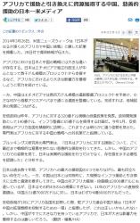 newsアフリカで援助と引き換えに資源獲得する中国、慈善的援助の日本―米メディア