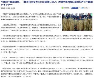 news中国の不動産価格、「都市化率を考えれば暴落しない」の専門家見解に疑問の声=中国版ツイッター
