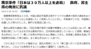 news南京事件「日本は30万人以上を虐殺」 政府、習主席の発言に抗議