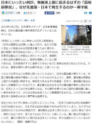 news日本にいったい何が、発展途上国に起きるはずの「富裕層移民」、なぜ先進国・日本で発生するのか―華字紙
