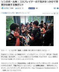 newsシンガポール発:コスプレイヤーの下乳がきっかけで警察が出動する騒ぎに!!