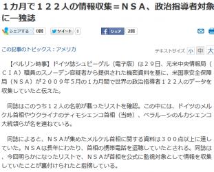 news1カ月で122人の情報収集=NSA、政治指導者対象に―独誌