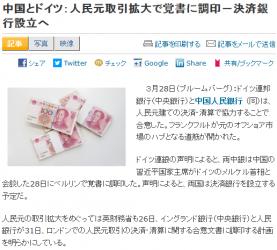 news中国とドイツ:人民元取引拡大で覚書に調印-決済銀行設立へ