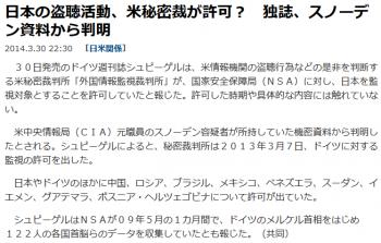news日本の盗聴活動、米秘密裁が許可? 独誌、スノーデン資料から判明