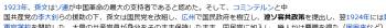 wiki上海クーデター1