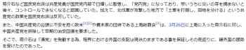 wiki上海クーデター2